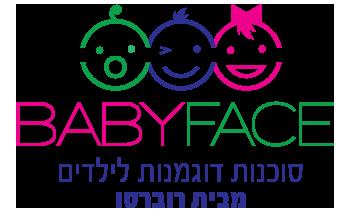 babyface_logo2