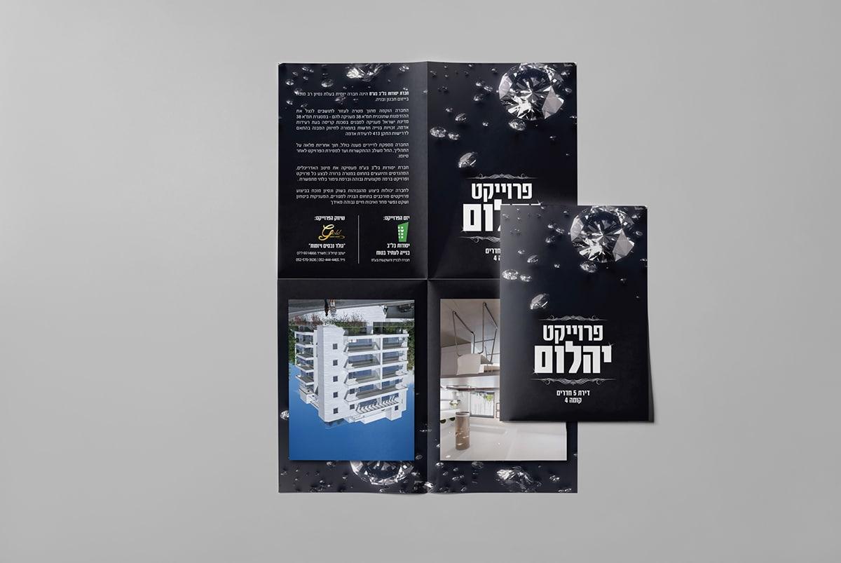 yahalom-page-A_web